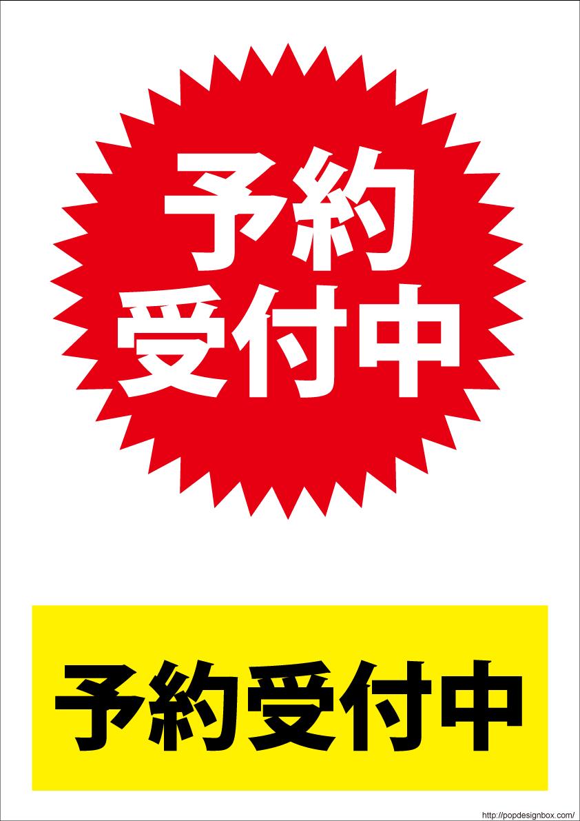 無料popデザインpdf10予約受付中ポップデザイン
