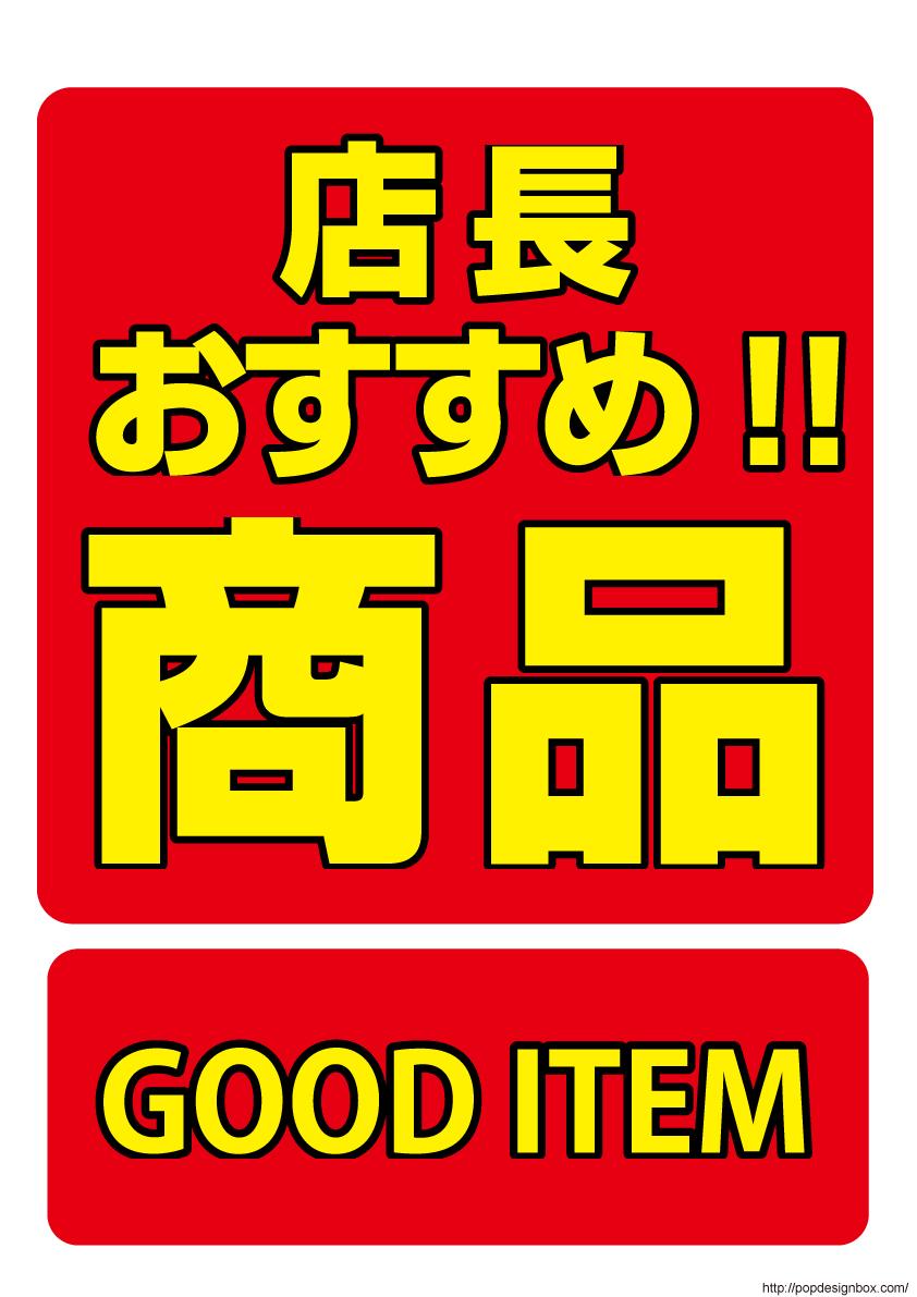 無料popデザインpdf11店長おすすめ商品ポップデザイン