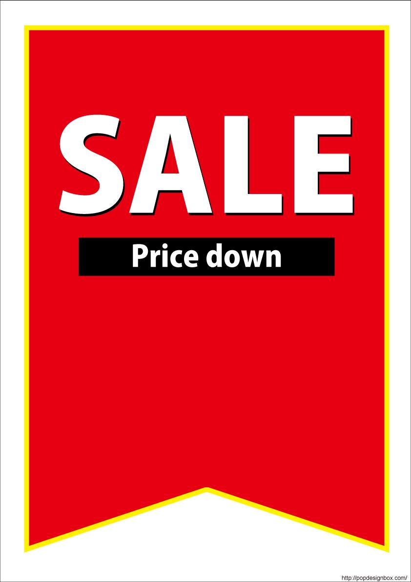 店舗POPや店内ポップデザインがPDF無料でダウンロードサイトです。
